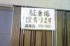 Chushajo