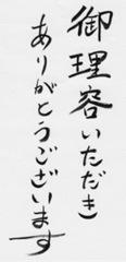 Riyou_1
